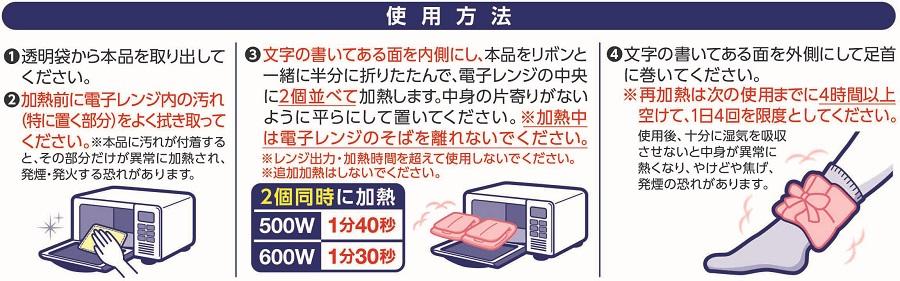 AshikubiHot How to use.jpg