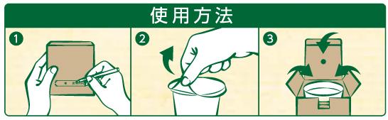 Naturalミセスロイド置くタイプ使用方法.jpg